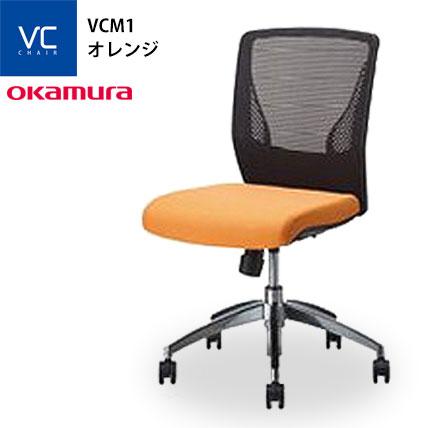 オカムラ ビラージュ(Village) VCチェア メッシュバック 肘なし オレンジ オフィスチェア パソコンチェア SOHO 8VCM1A-FHR8