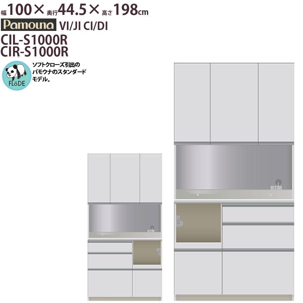 食器棚 パモウナ 【幅100×奥行45×高さ198cm】 CIL-S1000R CIR-S1000R キッチンボード レンジ台 VI/JI CI/DI 完成品 日本製