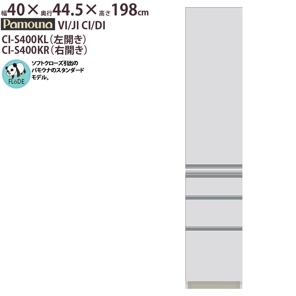食器棚 パモウナ 【幅40×奥行45×高さ198cm】 CI-S400KL CI-S400KR VI/JI CI/DI