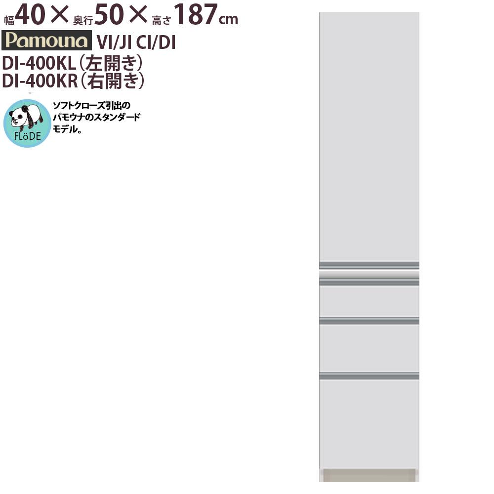 食器棚 パモウナ 【幅40×奥行50×高さ187cm】 DI-400KL DI-400KR VI/JI CI/DI