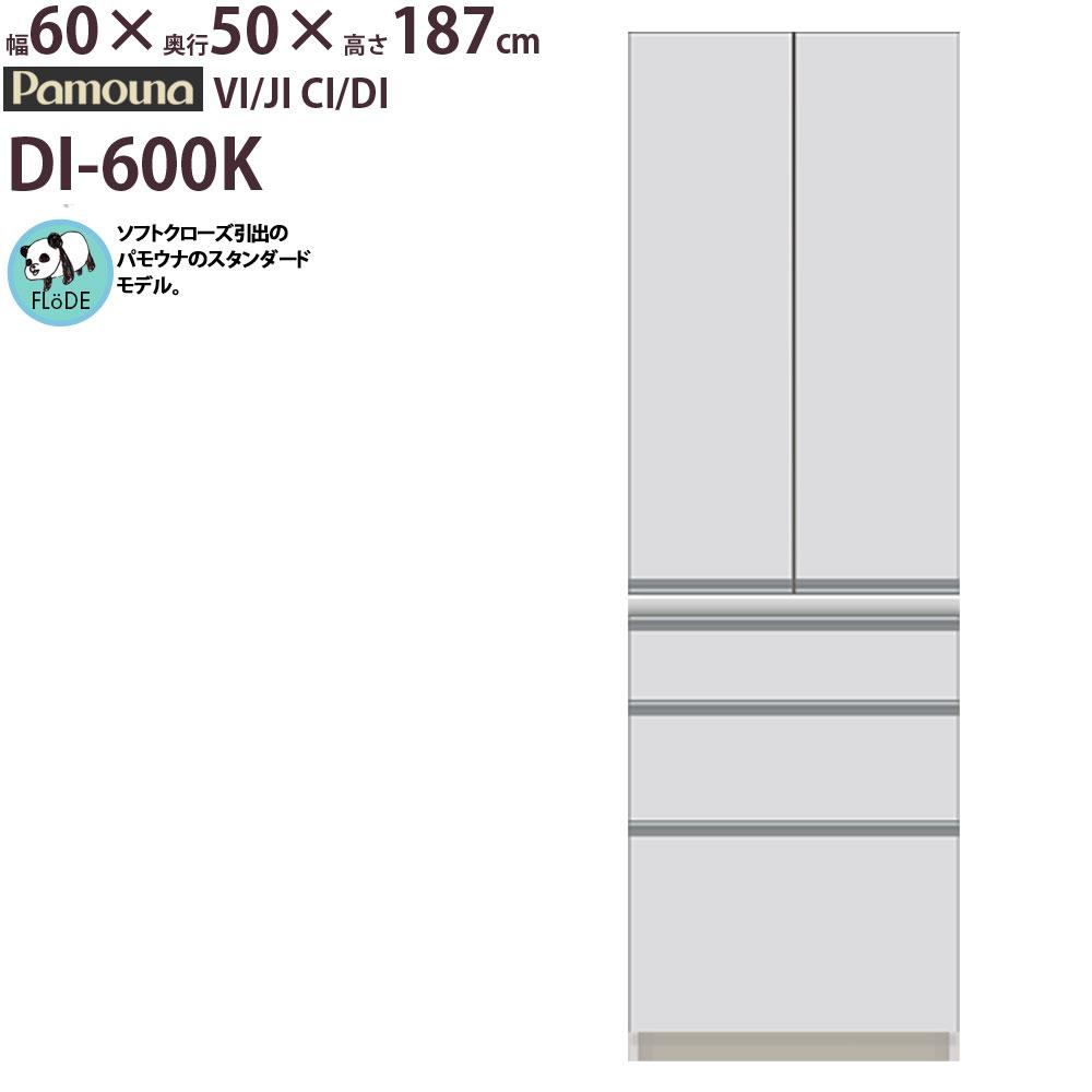 食器棚 パモウナ 【幅60×奥行50×高さ187cm】 DI-600K VI/JI CI/DI