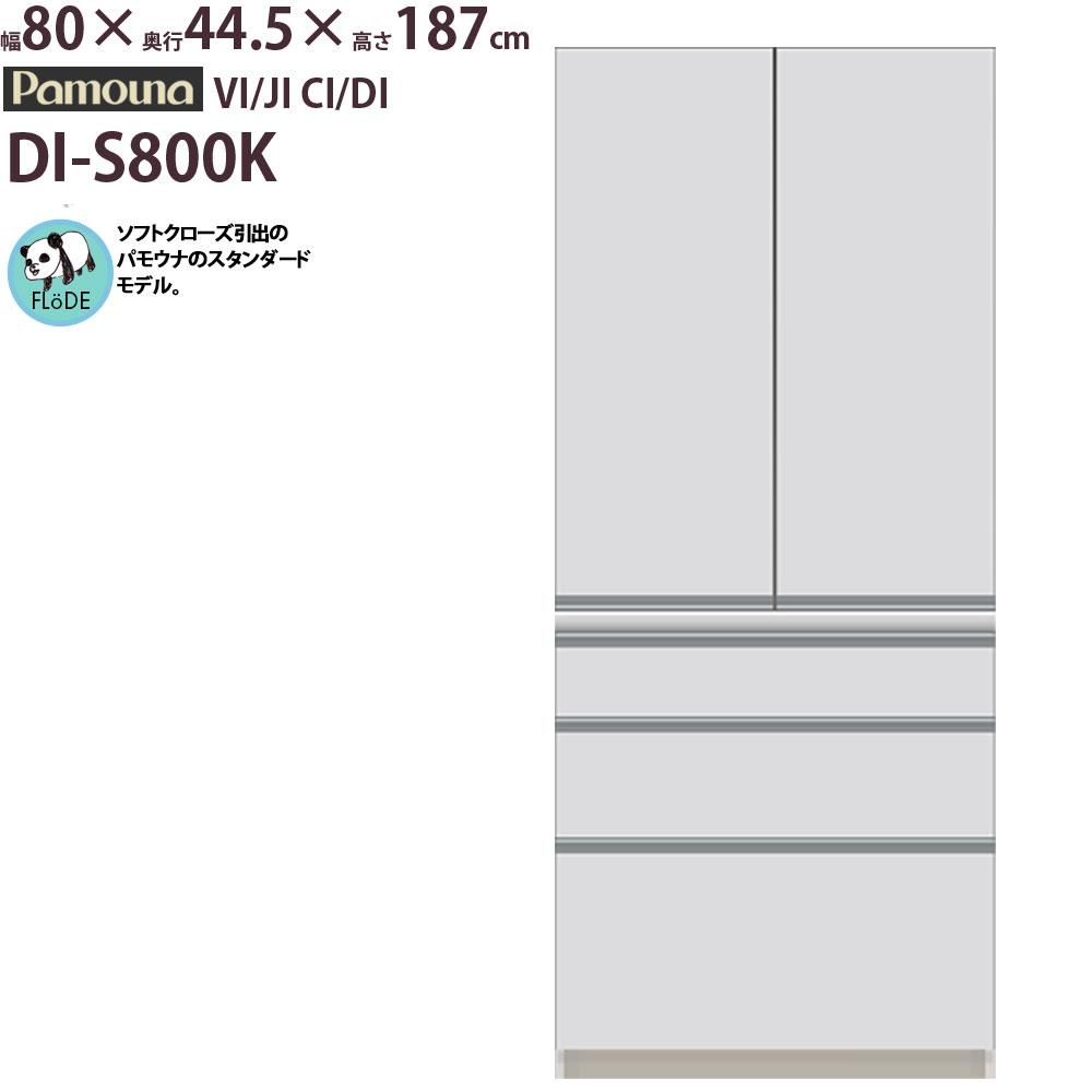 食器棚 パモウナ 【幅80×奥行45×高さ187cm】 DI-S800K VI/JI CI/DI