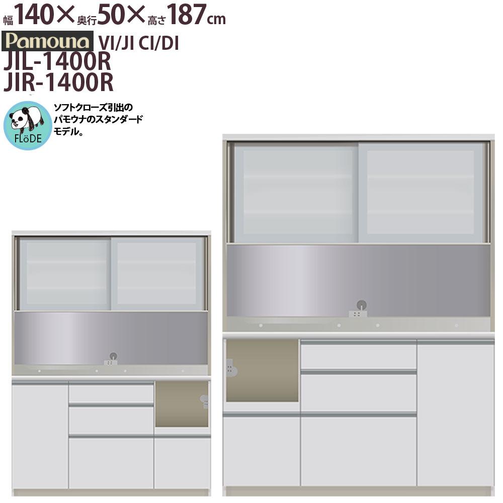 食器棚 パモウナ 【幅140×奥行50×高さ187cm】 JIL-1400R JIR-1400R キッチンボード レンジ台 VI/JI CI/DI 完成品 日本製