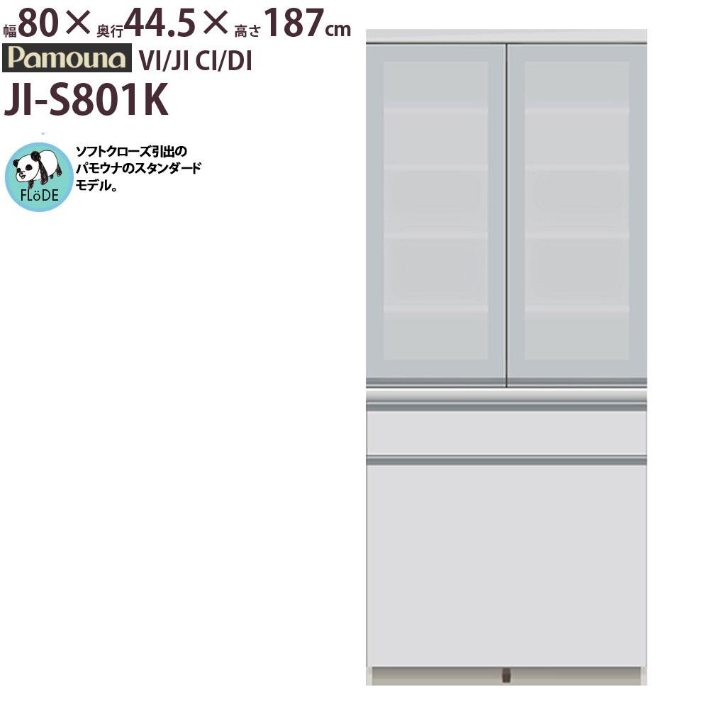 食器棚 パモウナ 【幅80×奥行45×高さ187cm】 JI-S801K VI/JI CI/DI