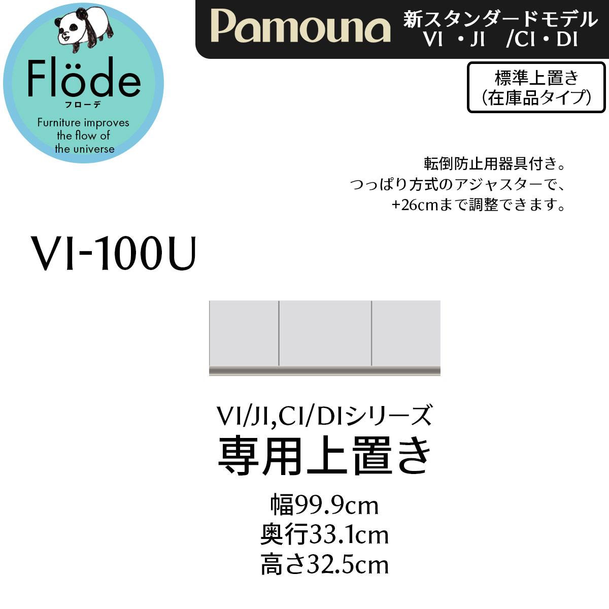 パモウナ 上置 (食器棚VI/JI CI/DI用) 【幅99.8×高さ32.5cm】 VI-100U