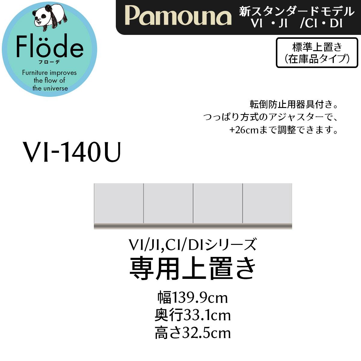 パモウナ 上置 (食器棚VI/JI CI/DI用) 【幅139.8×高さ32.5cm】 VI-140U