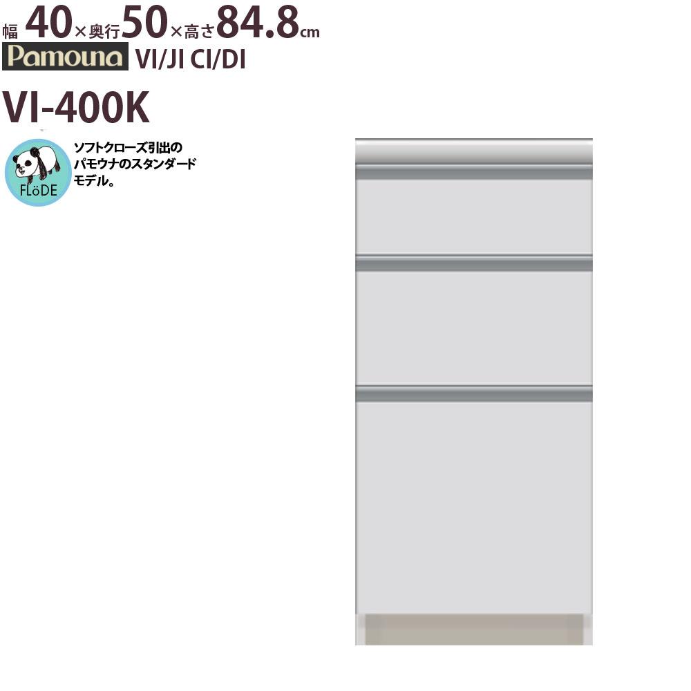 食器棚 パモウナ 【幅40×奥行50×高さ84.8cm】 VI-400KR キッチンカウンター VI/JI CI/DI 【下台のみ】