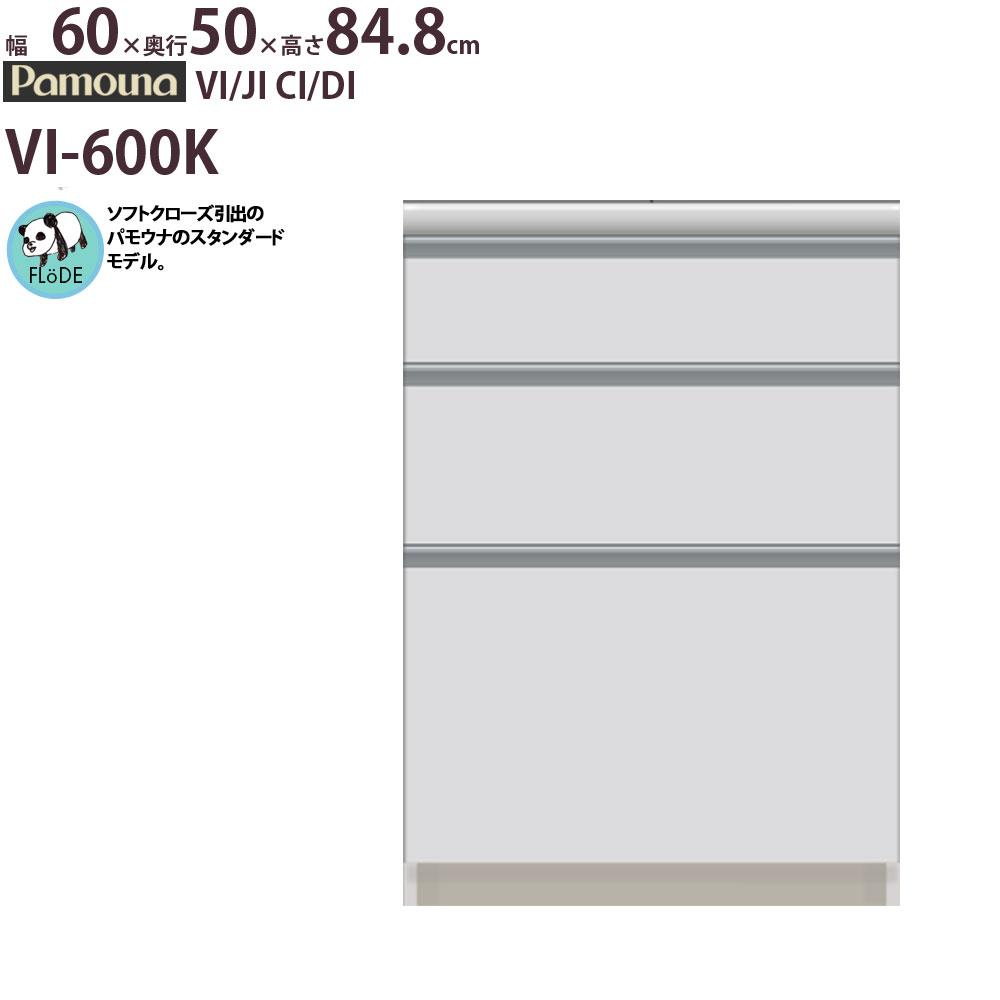 食器棚 パモウナ 【幅60×奥行50×高さ84.8cm】 VI-600K キッチンカウンター VI/JI CI/DI 【下台のみ】