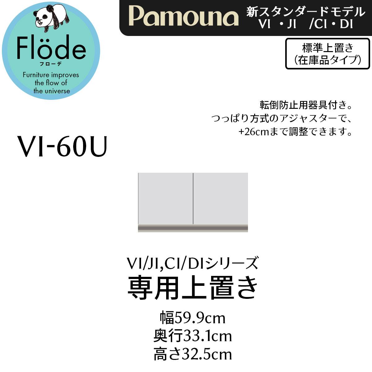 パモウナ 上置 (食器棚VI/JI CI/DI用) 【幅59.8×高さ32.5cm】 VI-60U