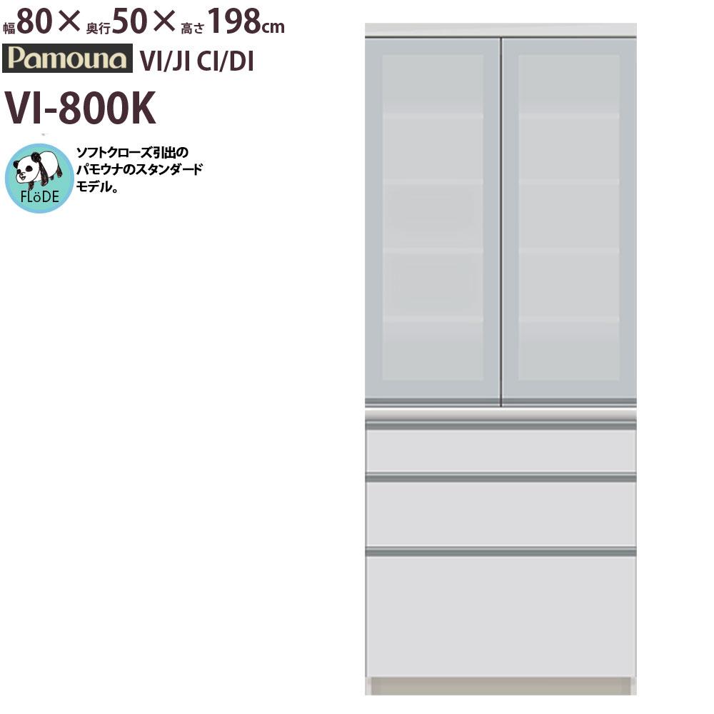 食器棚 パモウナ 【幅80×奥行50×高さ198cm】 VI-800K VI/JI CI/DI