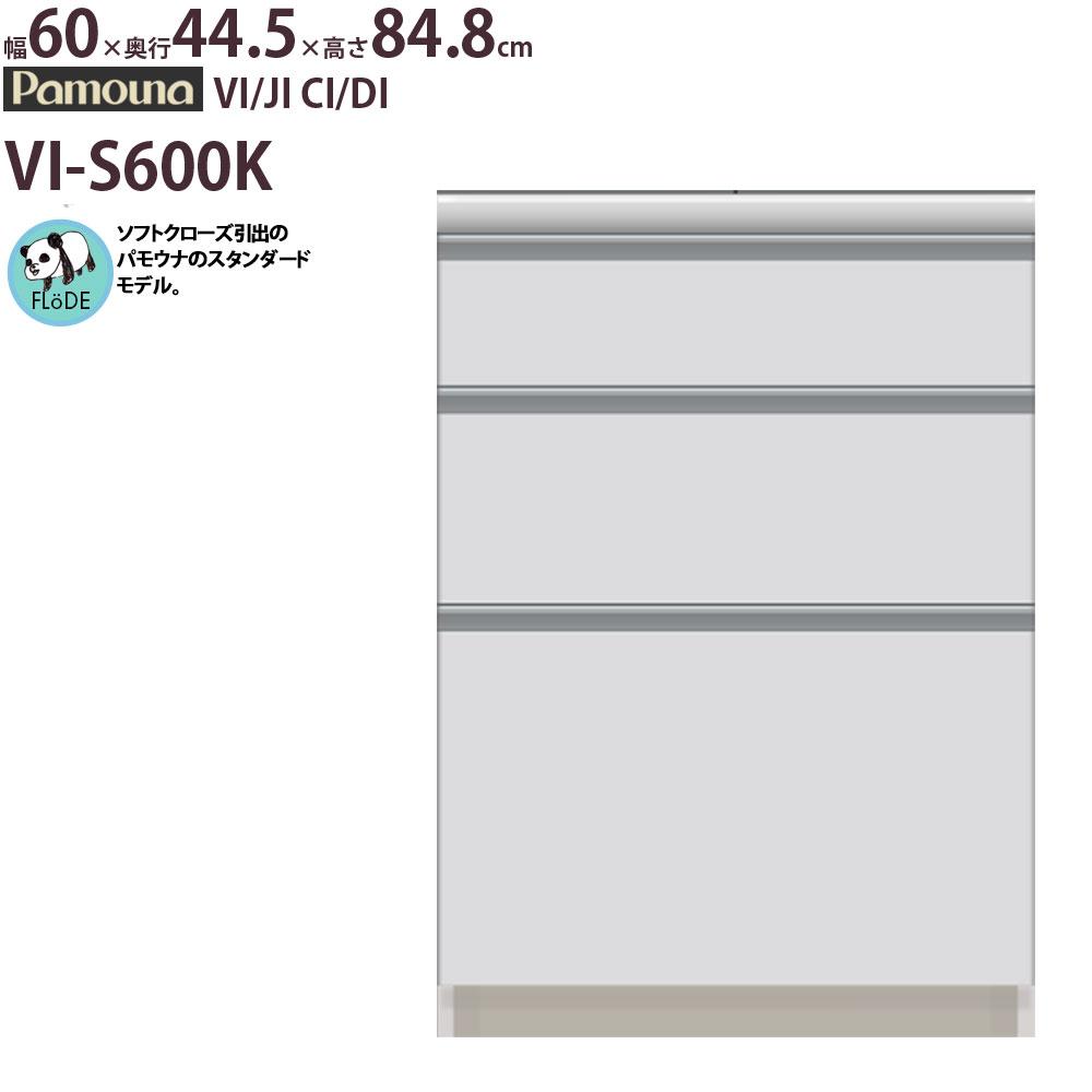 食器棚 パモウナ 【幅60×奥行45×高さ84.8cm】 VI-S600K キッチンカウンター VI/JI CI/DI 【下台のみ】