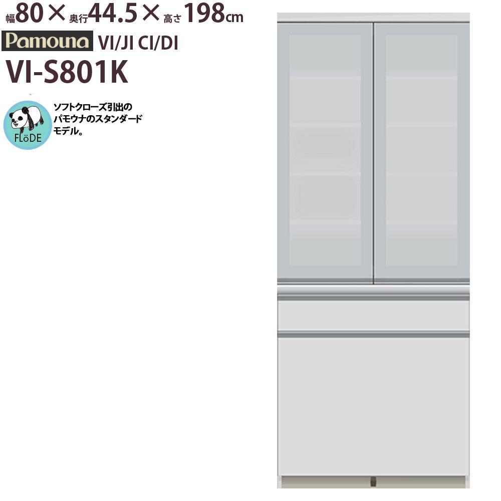 食器棚 パモウナ 【幅80×奥行45×高さ198cm】 VI-S801K VI/JI CI/DI