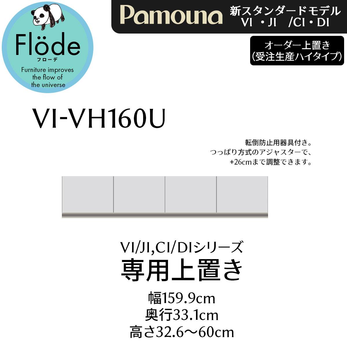 パモウナ 高さ オーダー上置 (食器棚VI/JI CI/DI用) 【幅159.8×高さ32.6-60cm】 VI-VH160U