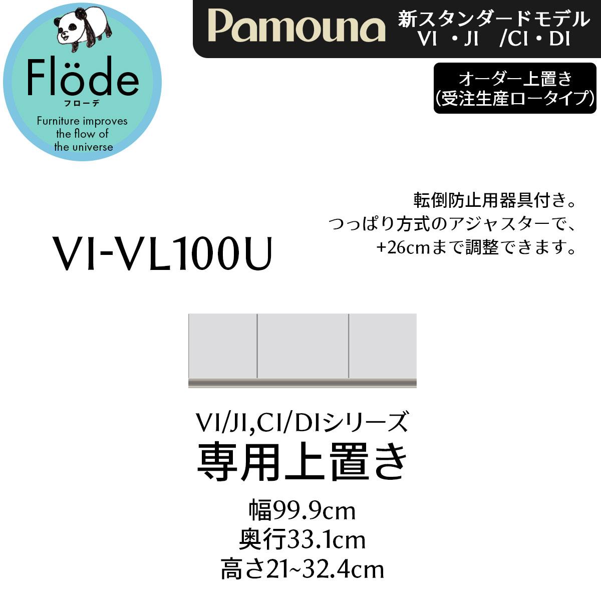 パモウナ 高さ オーダー上置 (食器棚VI/JI CI/DI用) 【幅99.8×高さ21-32.4cm】 VI-VL100U