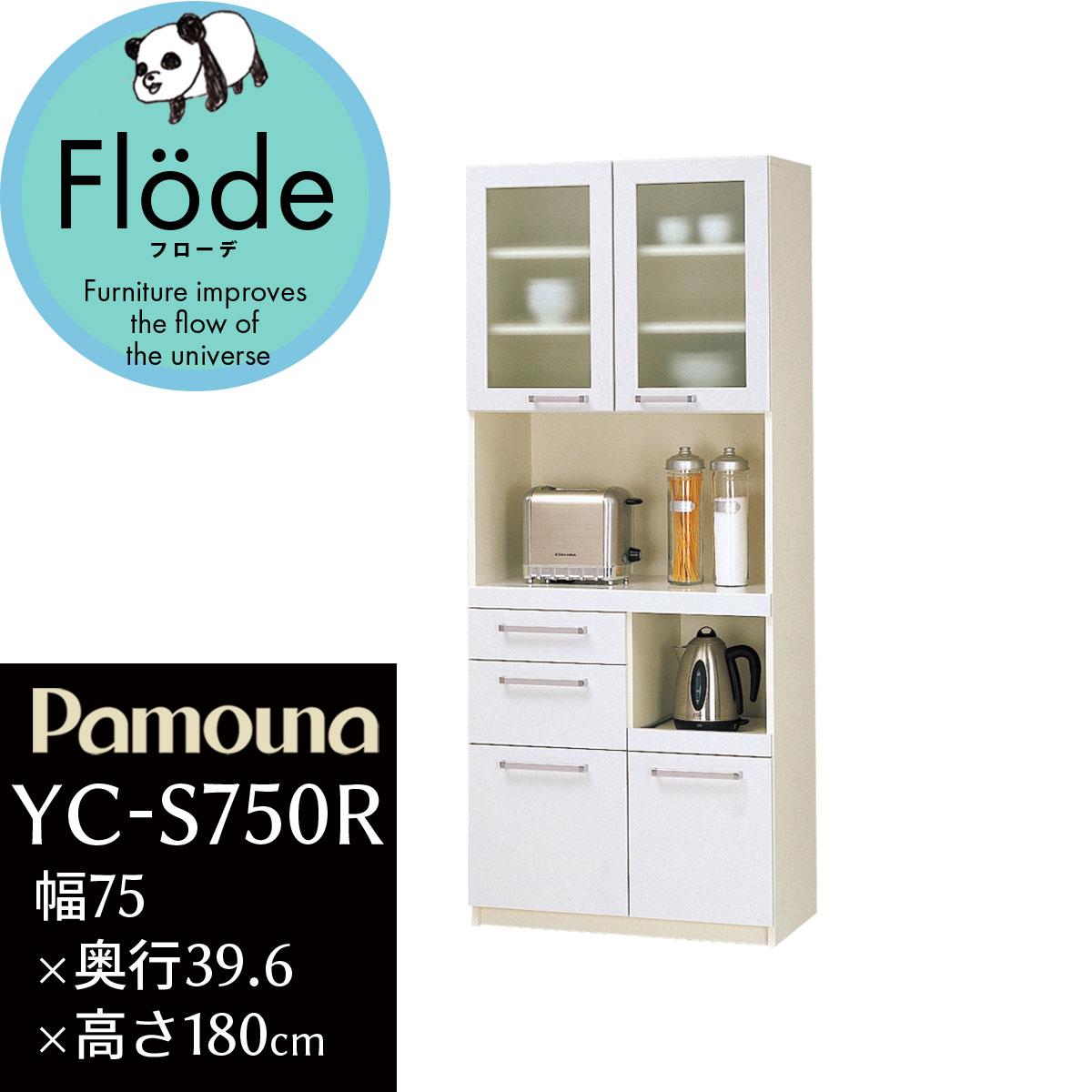 食器棚 パモウナ YC キッチンボード YC-S750R 幅75×高さ180cm 完成品 日本製