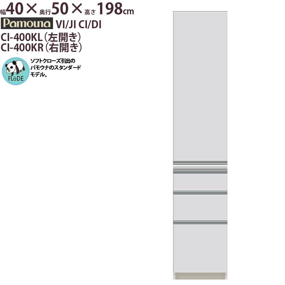 食器棚 パモウナ CI-400KL CI-400KR 【幅40×奥行50×高さ198cm】 パールホワイト ソフトクローズ仕様 引出し ダイヤモンドハイグロス 頑丈 安心 日本製 完成品 VI JI CI DI 新生活