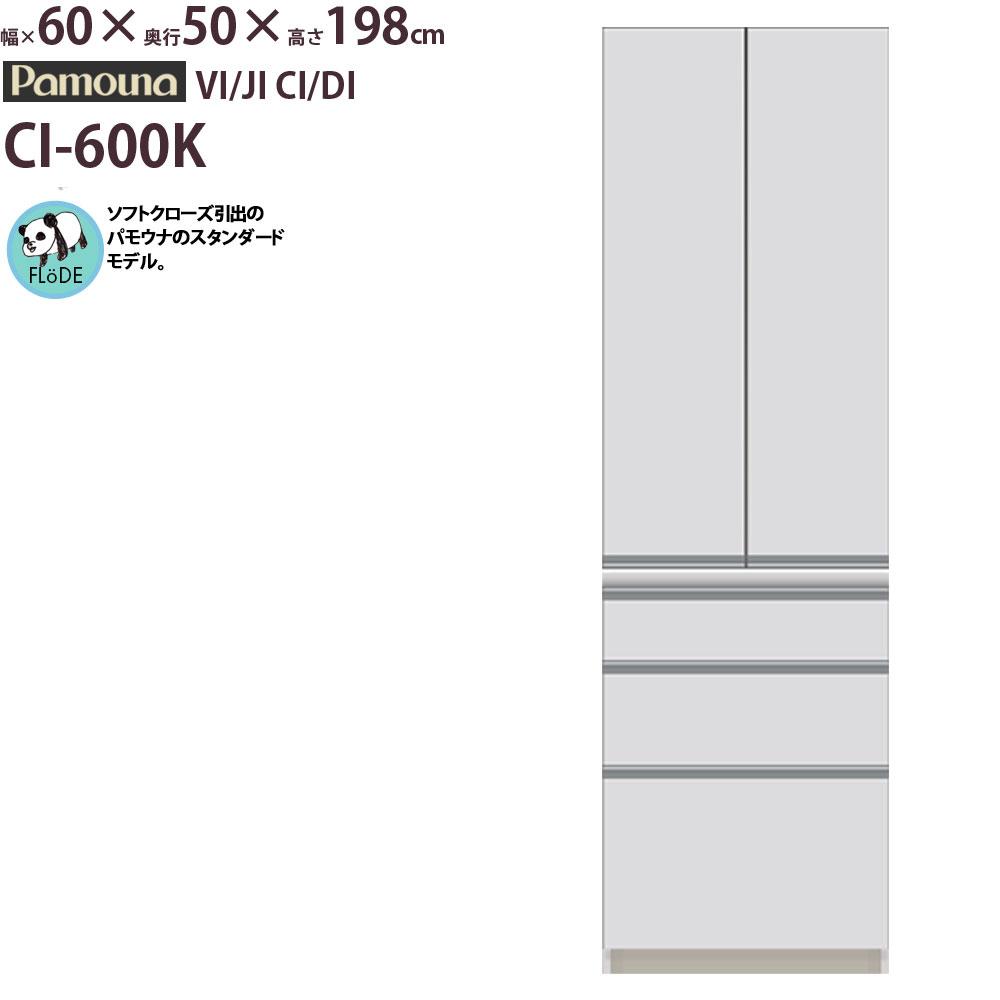 VI ソフトクローズ仕様 新生活 DI CI CI-600K ダイヤモンドハイグロス 引出し 食器棚 日本製 パモウナ 安心 【幅60×奥行50×高さ198cm】 JI パールホワイト 完成品 頑丈
