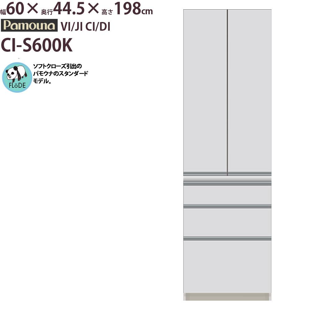 食器棚 パモウナ CI-S600K 【幅60×奥行45×高さ198cm】 パールホワイト ソフトクローズ仕様 引出し ダイヤモンドハイグロス 頑丈 安心 日本製 完成品 VI JI CI DI 【rev】