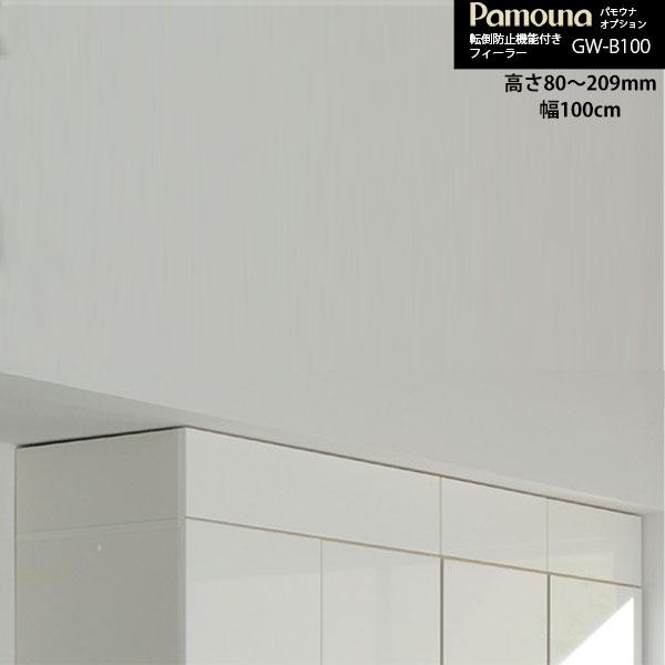 食器棚 パモウナ 転倒防止機能付きフィラー 幅100cm対応 GW-B100