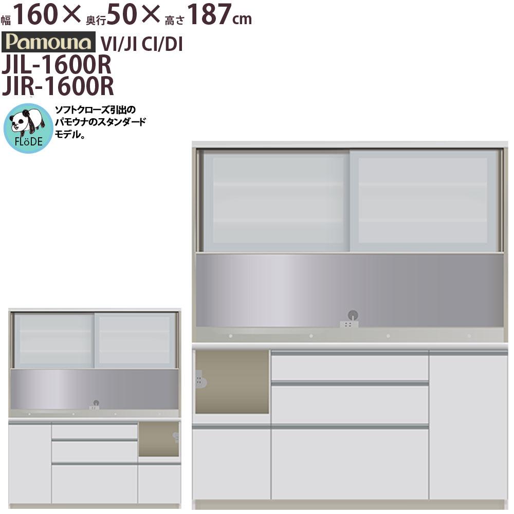 パモウナ 食器棚 キッチンボード 160 JIL-1600R JIR-1600R 【幅160×奥行50×高さ187cm】 レンジ台 パールホワイト ソフトクローズ仕様 引出し ダイヤモンドハイグロス 頑丈 安心 日本製 完成品 VI JI CI DI