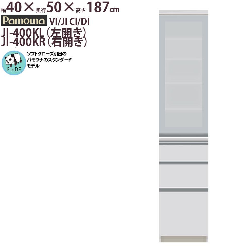 食器棚 パモウナ 【幅40×奥行50×高さ187cm】 JI-400KL JI-400KR VI/JI CI/DI