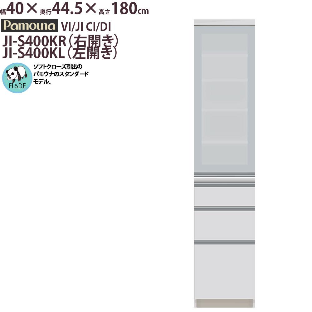 食器棚 パモウナ JI-S400KL JI-S400KR 【幅40×奥行45×高さ187cm】 パールホワイト ソフトクローズ仕様 引出し ダイヤモンドハイグロス 頑丈 安心 日本製 完成品 VI JI CI DI 新生活
