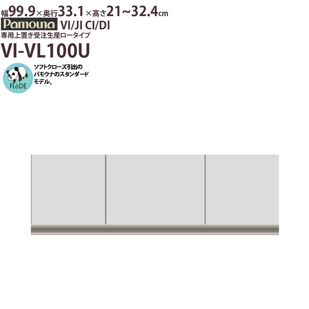 食器棚 パモウナ VI/JI CI/DI VI-VL100U パモウナ 高さ オーダー上置 (食器棚VI/JI CI/DI用) 【幅99.8×高さ21-32.4cm】 パールホワイト 新生活