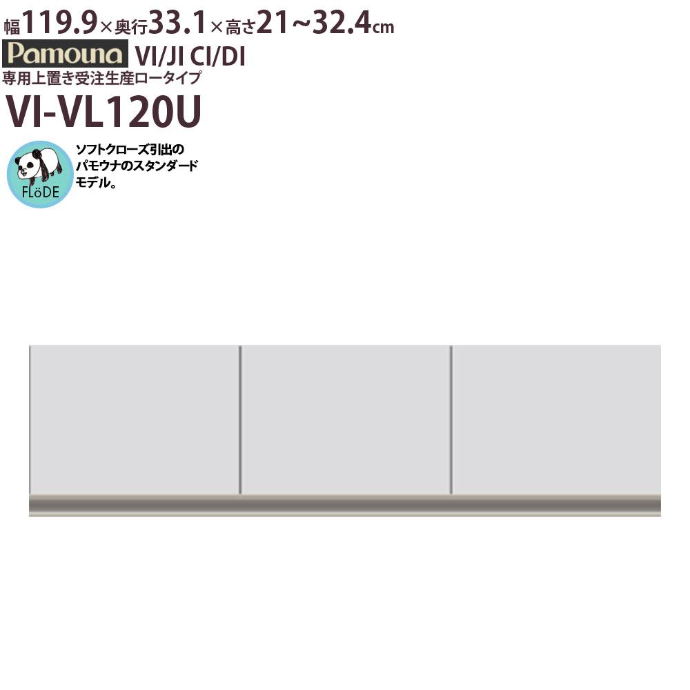 食器棚 パモウナ VI/JI CI/DI VI-VL120U パモウナ 高さ オーダー上置 (食器棚VI/JI CI/DI用) 【幅119.8×高さ21-32.4cm】 パールホワイト 新生活