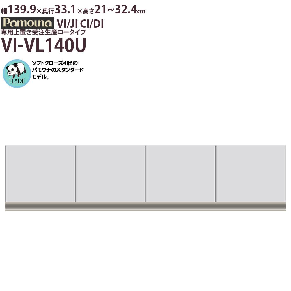 食器棚 パモウナ VI/JI CI/DI VI-VL140U パモウナ 高さ オーダー上置 (食器棚VI/JI CI/DI用) 【幅139.8×高さ21-32.4cm】 パールホワイト 新生活