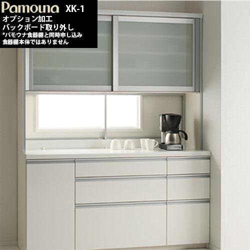 オプション加工のみ パモウナ キッチン ボード オプション バックボード取り外し(食器棚用) XK-1 ダイニングボード レンジ台 新生活
