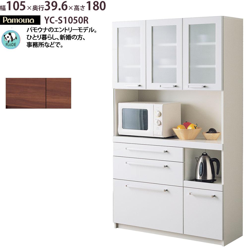 食器棚 完成品 パモウナ キッチンボード YC-S1050R 幅105×高さ180cm 日本製