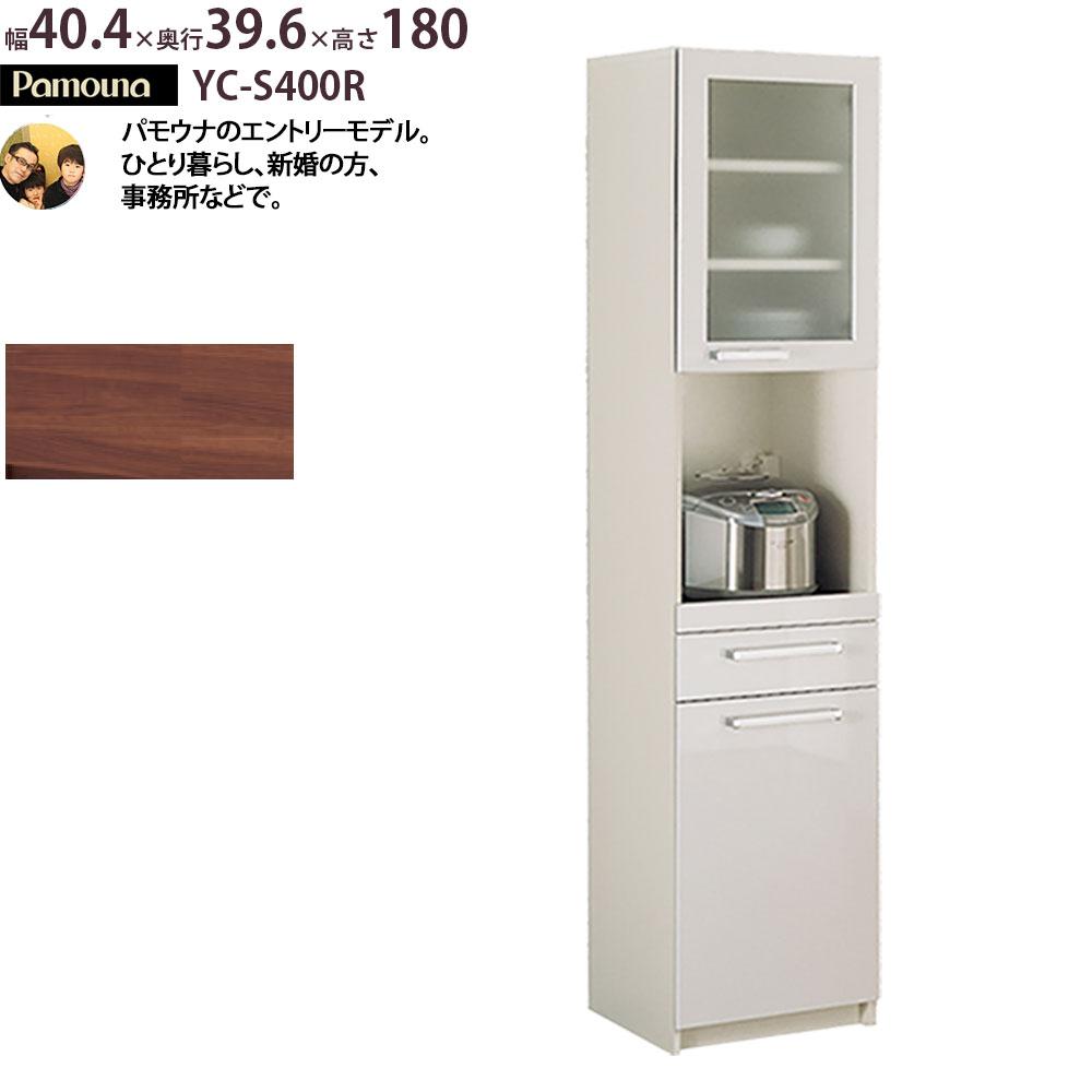 食器棚 完成品 パモウナ キッチンボード YC-S400R 幅40.4×高さ180cm 日本製