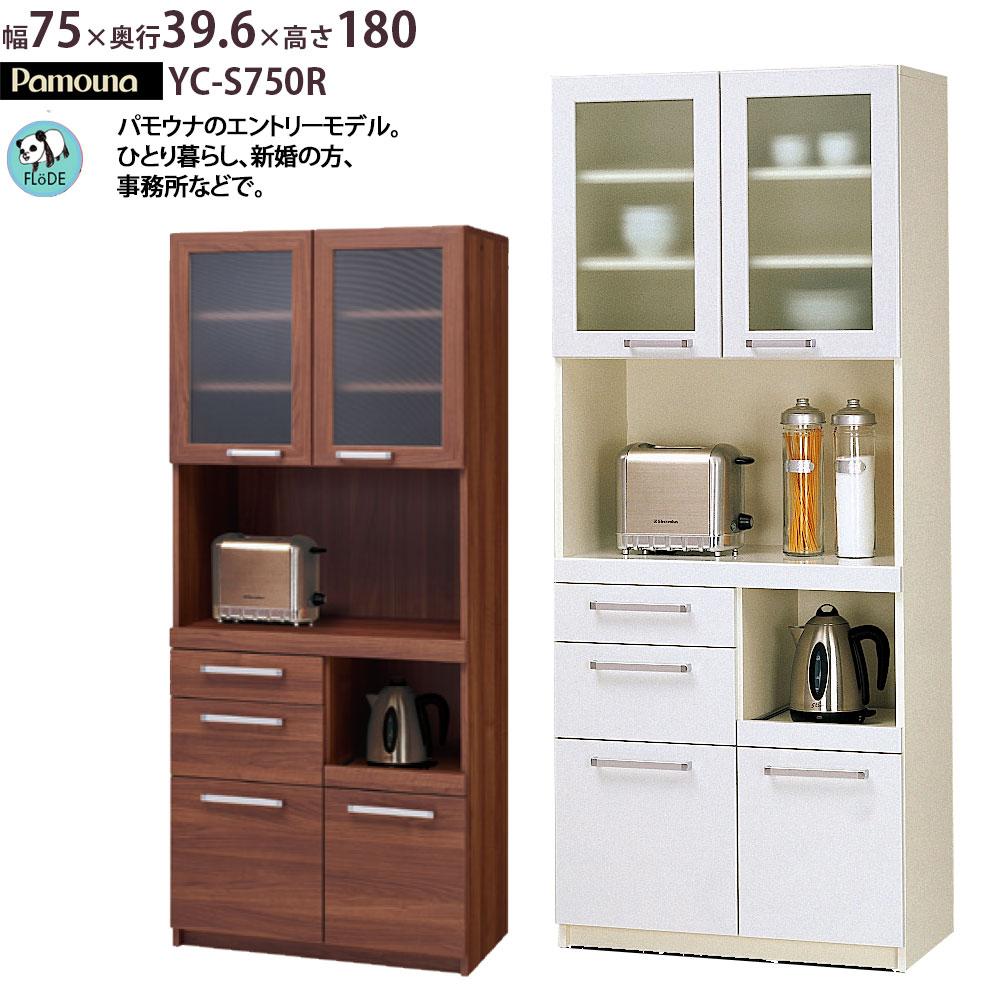 食器棚 完成品 パモウナ キッチンボード YC-S750R 幅75×高さ180cm 日本製