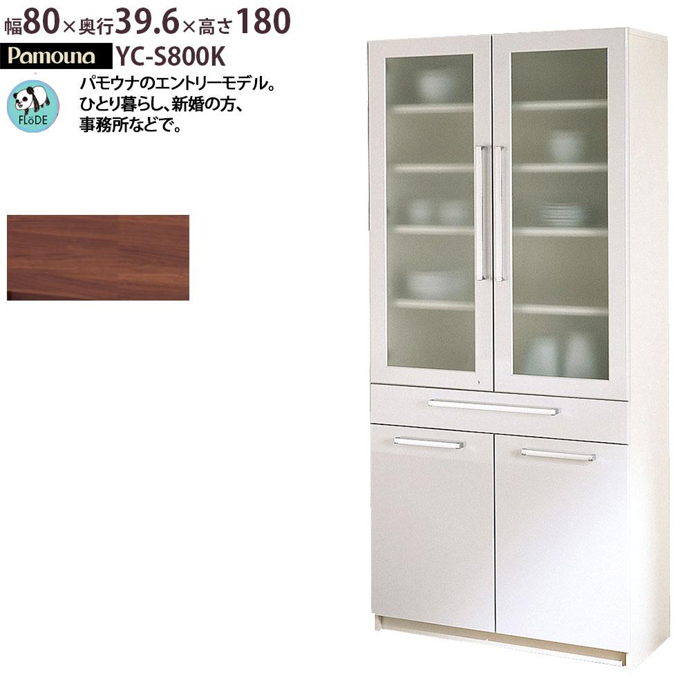 食器棚 パモウナ 完成品 YC-S800K 幅80×高さ180cm プレーンホワイト ウォールナット 頑丈 北欧 スリム 一人暮らし 薄型 省スペース 新生活