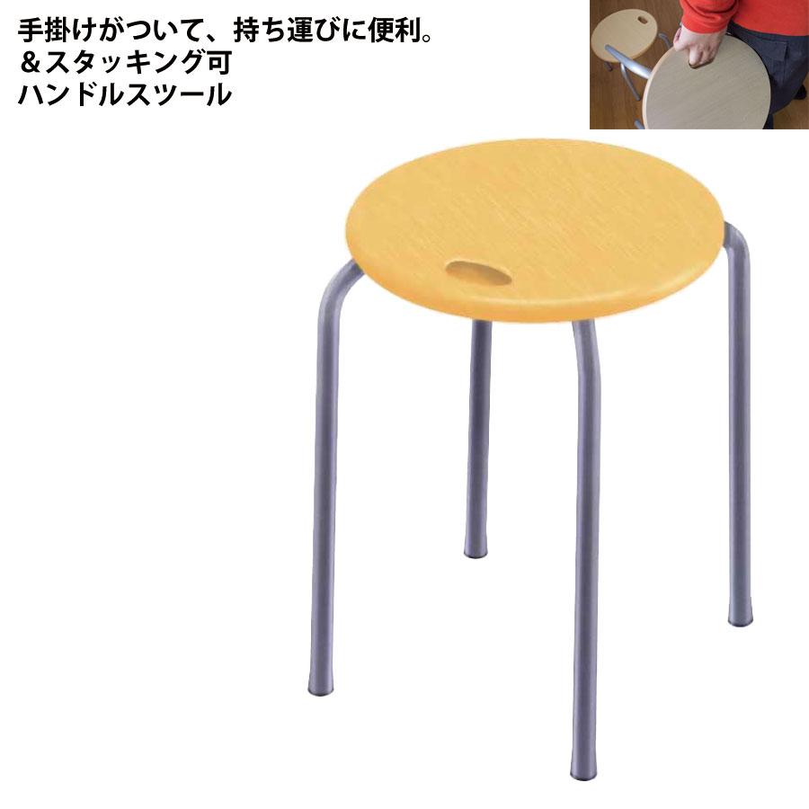 【最大44倍 12/26 1:59まで 】 ルネセイコウ 頑丈パイプ椅子 ハンドルスツール 幅32×奥行32×高さ45cm パイプ丸椅子 パイプイス スタッキング 日本製 国産
