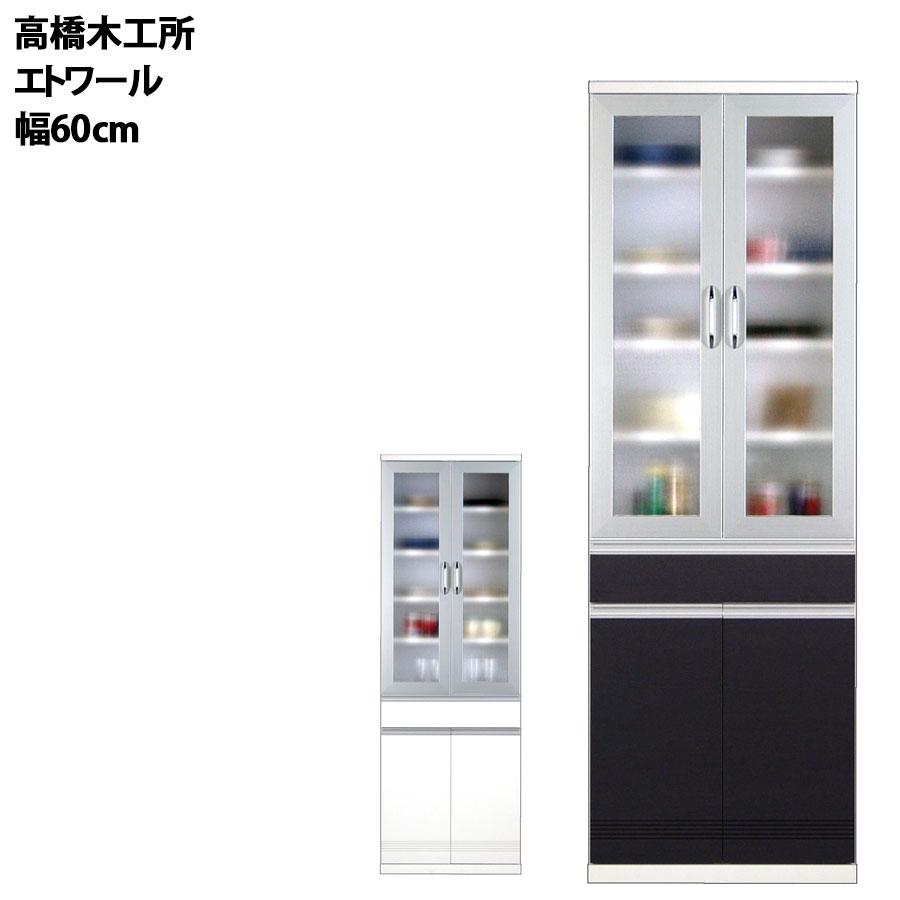 高橋木工所 エトワール キッチンボード 60ダイニング 幅59.9×奥行40.6×高さ180cm ホワイト 家電ボード 食器棚