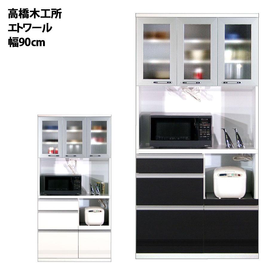 高橋木工所 キッチンボード 食器棚 完成品 エトワール 90オープン 幅89.7×奥行40.6×高さ180cm ホワイト 家電ボード