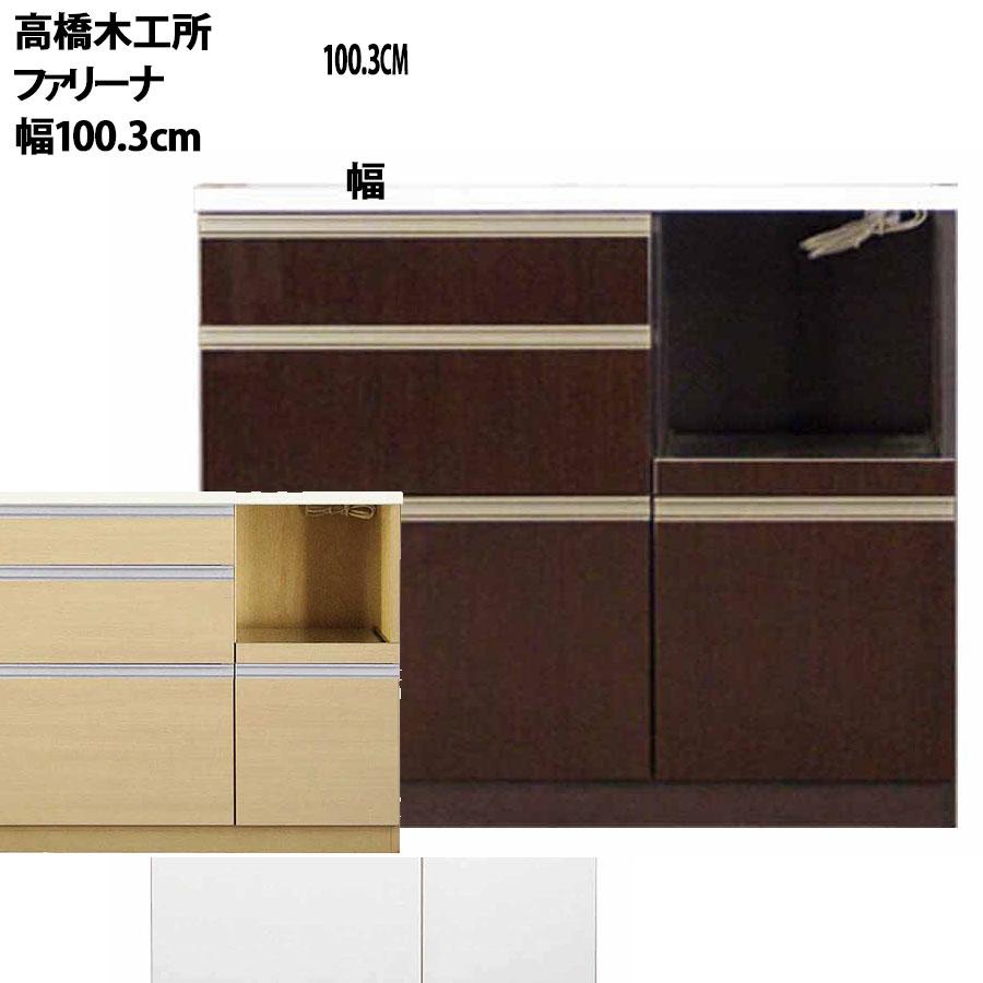 高橋木工所 ファリーナ キッチンボード 100Wカウンター 幅100.3×奥行51×高さ85cm ホワイト 家電ボード 食器棚