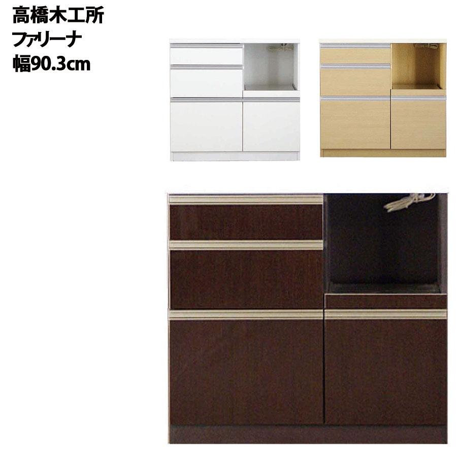 高橋木工所 ファリーナ キッチンボード 90Wカウンター 幅90.3×奥行51×高さ85cm ホワイト 家電ボード 食器棚