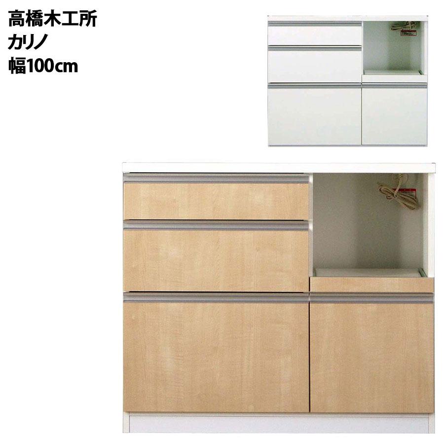 高橋木工所 キッチンボード 食器棚 完成品 カリノ 100カウンター 幅100.3×奥行51×高さ85cm ホワイト 家電ボード