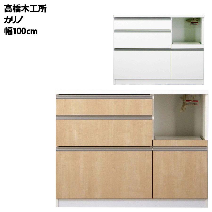 高橋木工所 カリノ キッチンボード 110カウンター 幅110.3×奥行51×高さ85cm ホワイト 家電ボード 食器棚