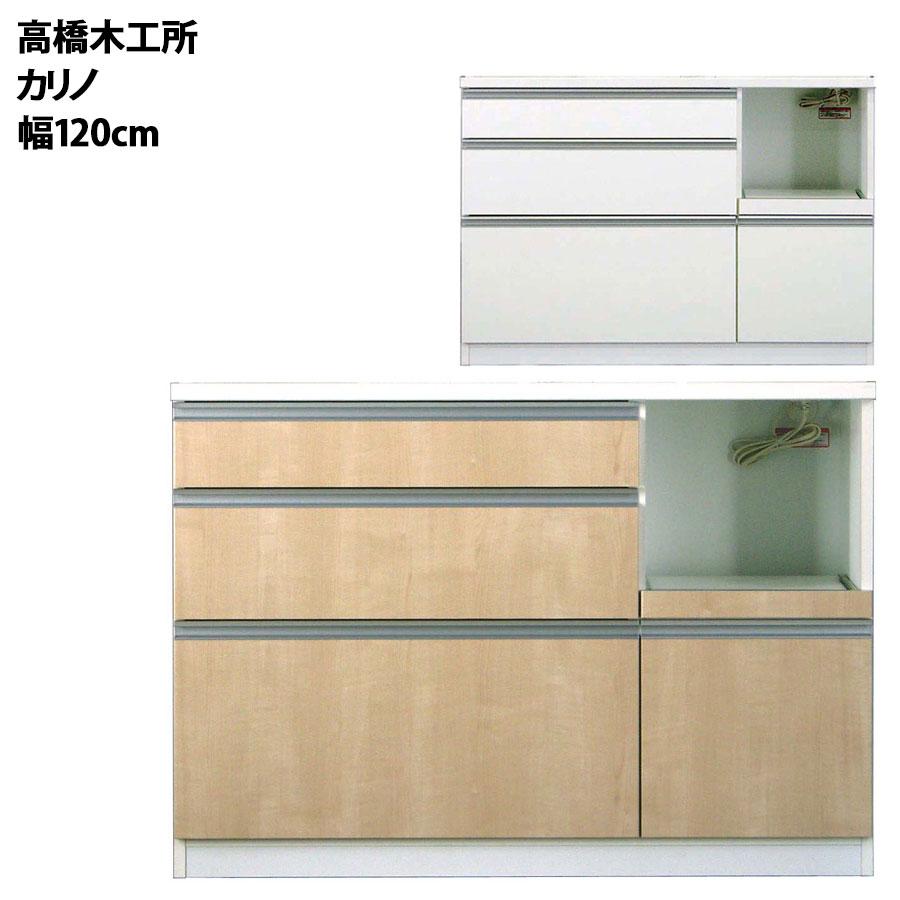 高橋木工所 カリノ キッチンボード 120カウンター 幅120.3×奥行51×高さ85cm ホワイト 家電ボード 食器棚