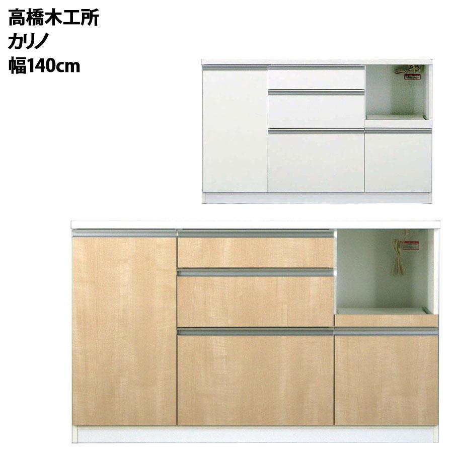 高橋木工所 カリノ キッチンボード 140カウンター 幅140.3×奥行51×高さ85cm ホワイト 家電ボード 食器棚
