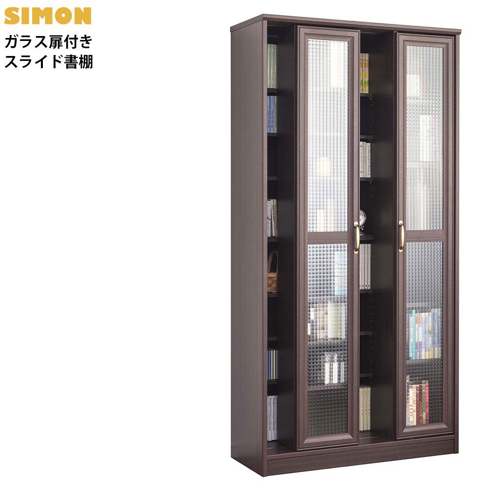 本棚 書棚 スライド 完成品 大容量 日本製 スライド本棚 ユーアイ シモン スライド書棚 900HS-BR 89×180.5cm ブラウン