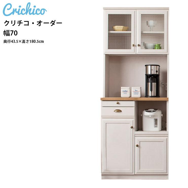 フレンチカントリー 食器棚 完成品 クリチコ キッチンボード オーダー可能 K-700HOP 日本製 国産 カスタム ユーアイ 北欧