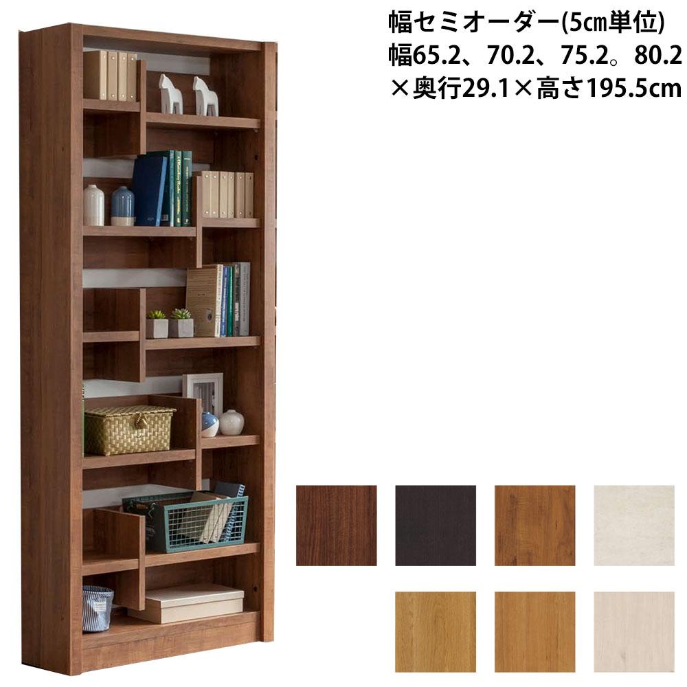 ユーアイ RAIDER 幾何学的なジグザグ棚がかっこいいレイダー セミオーダー 幅65.2-80.2cm 書棚 本棚 レイダー 日本製 国産