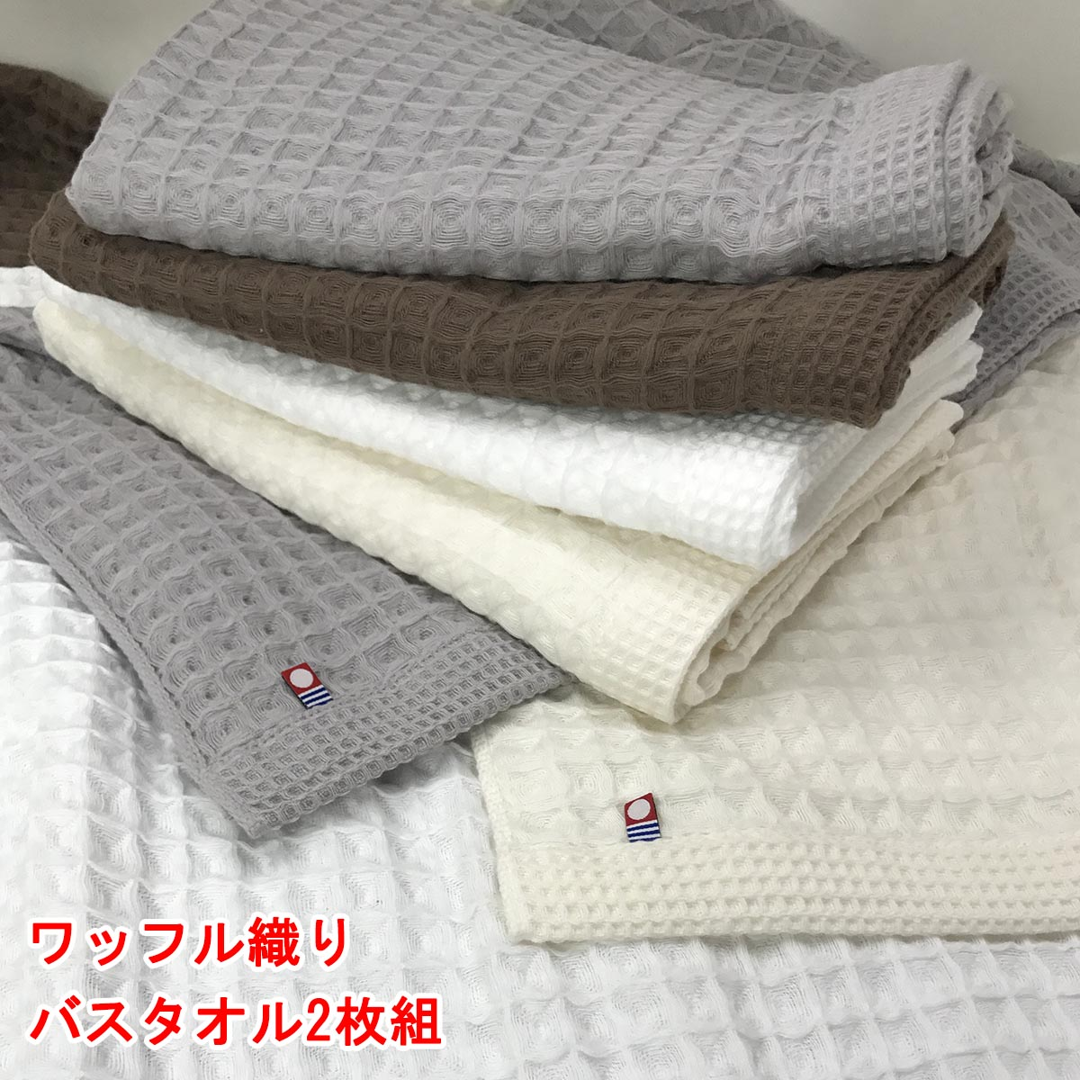 100 Of Class Two Pieces Of Imabari Towel Waffle Weave Bath Towels About 60x125cm Cotton