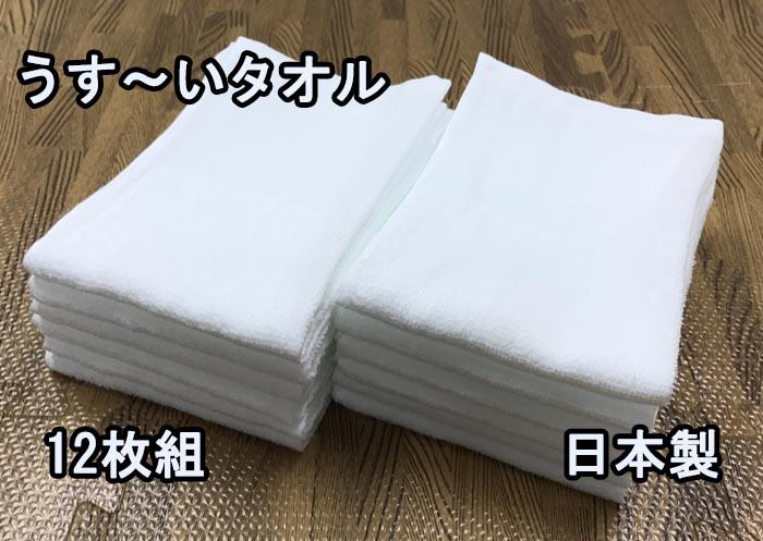 泉州で織られた日本製の薄いタオル 着物の着付け用としてご使用いただけます 泉州タオル 白タオル 120匁 29x81cm 白 フェイスタオル 低価格 ●日本正規品● 12枚組 送料無料