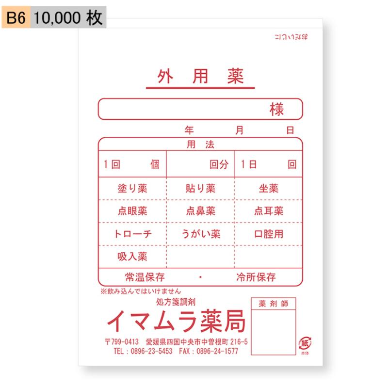 【今村紙工】名入れ 薬袋 外用薬 B6 10,000枚