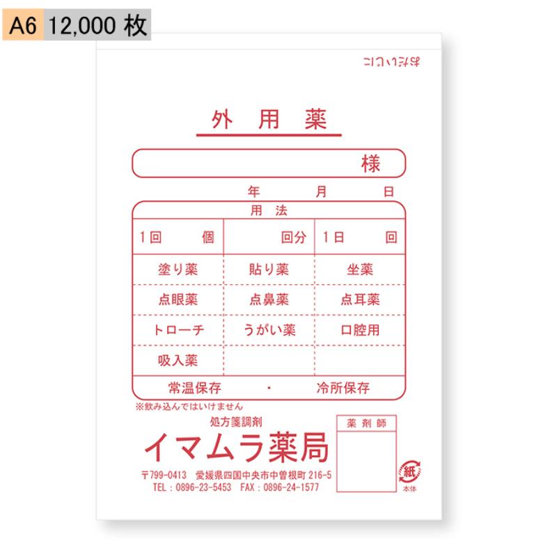 選べる 薬袋 105×148mm 外用薬 調剤 薬局 病院 【今村紙工】名入れ 薬袋 外用薬 A6 12,000枚